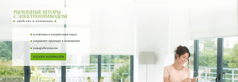 Купить автоматические рулонные шторы с электроприводом