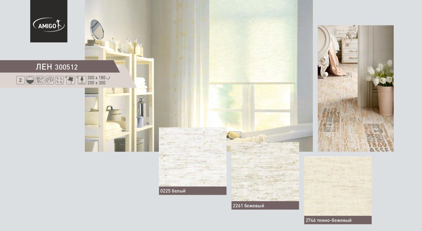 Коллекция рулонных тканей: Однотонные ткани