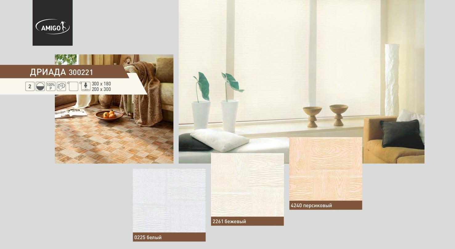 Коллекция рулонных тканей: Ткани с рисунком