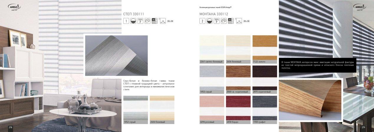 Коллекция рулонных тканей: Зебра